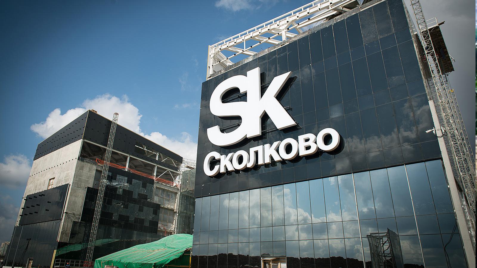 Одобрен проект КОС для центра инноваций «Сколково»
