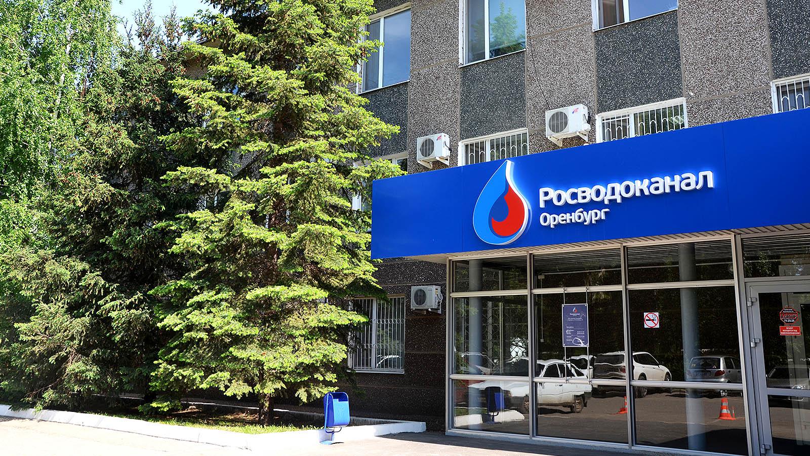 Расширение социального инвестировании «Росводоканалом» в городе Оренбург