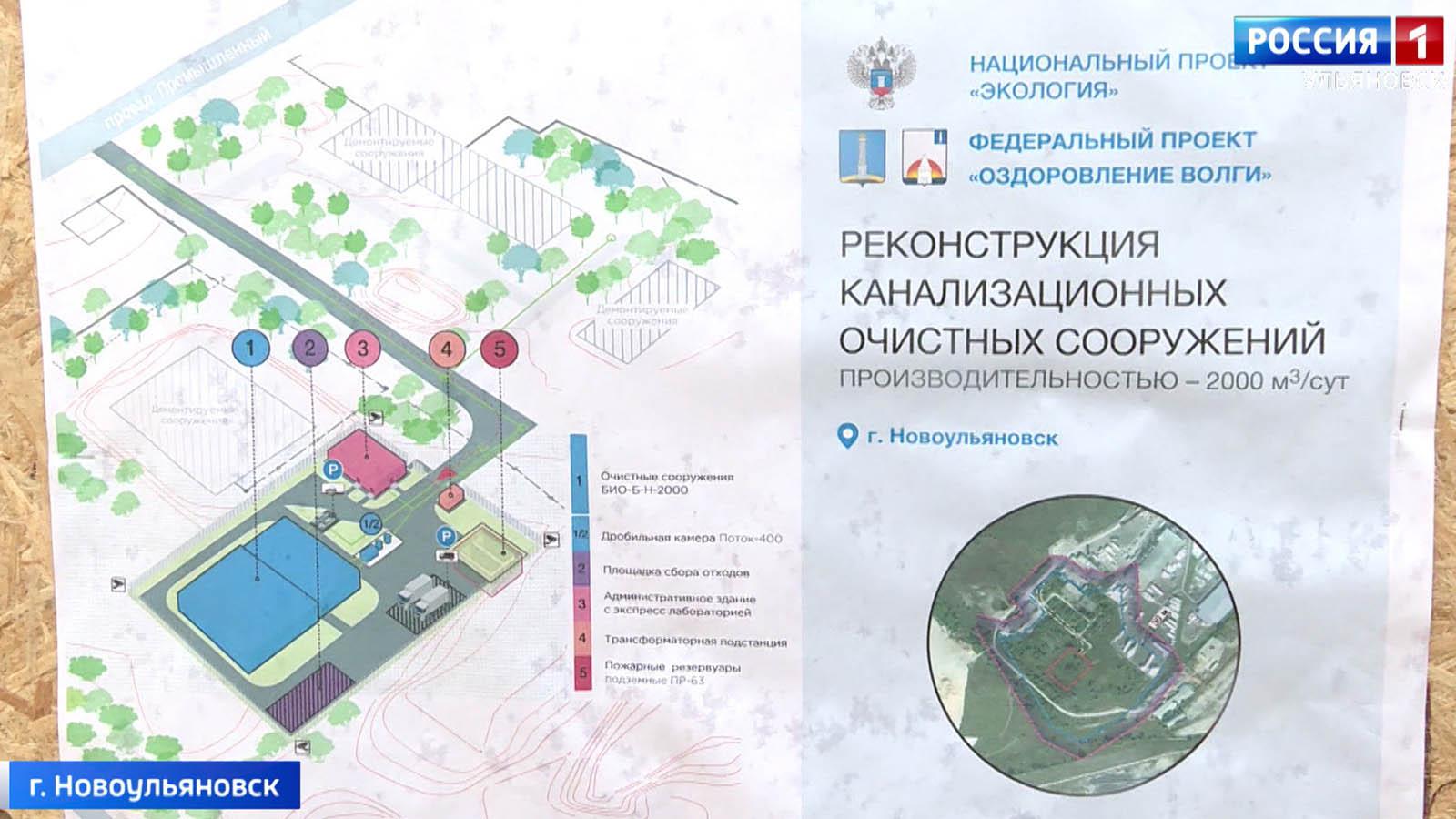 Новые очистные Новоульяновска уже работают на всю мощность