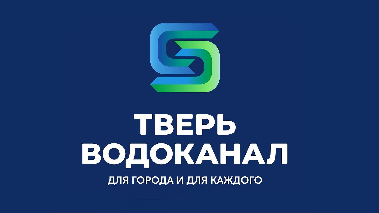 Итоги года подвел директор ООО «Водоканал» в Твери